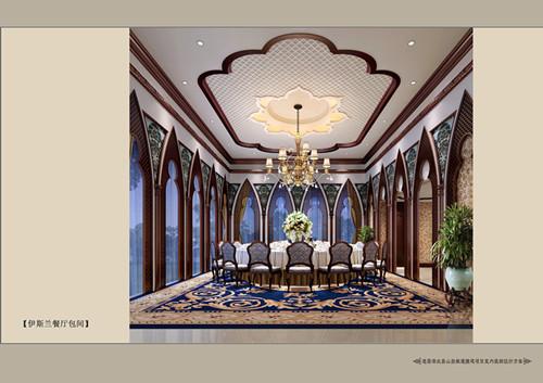 海州湾会议中心伊斯兰风情餐厅设计方案敲定